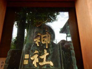 叶神社 横須賀 ご利益 御朱印 パワースポット 拝観時間 駐車場 地図 アクセス 見どころ 15