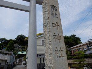 叶神社 横須賀 ご利益 御朱印 パワースポット 拝観時間 駐車場 地図 アクセス 見どころ 05