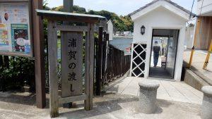 叶神社 横須賀 ご利益 御朱印 パワースポット 拝観時間 駐車場 地図 アクセス 見どころ 27