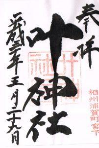 叶神社 横須賀 ご利益 御朱印 パワースポット 拝観時間 駐車場 アクセス 見どころ 02