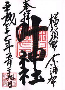 叶神社 横須賀 ご利益 御朱印 パワースポット 拝観時間 駐車場 アクセス 見どころ 01