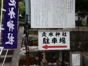 走水神社 横須賀 ご利益 御朱印 パワースポット 拝観時間 駐車場 地図 アクセス 見どころ 06
