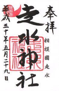 走水神社 横須賀 ご利益 御朱印 パワースポット 拝観時間 駐車場 地図 アクセス 見どころ 02