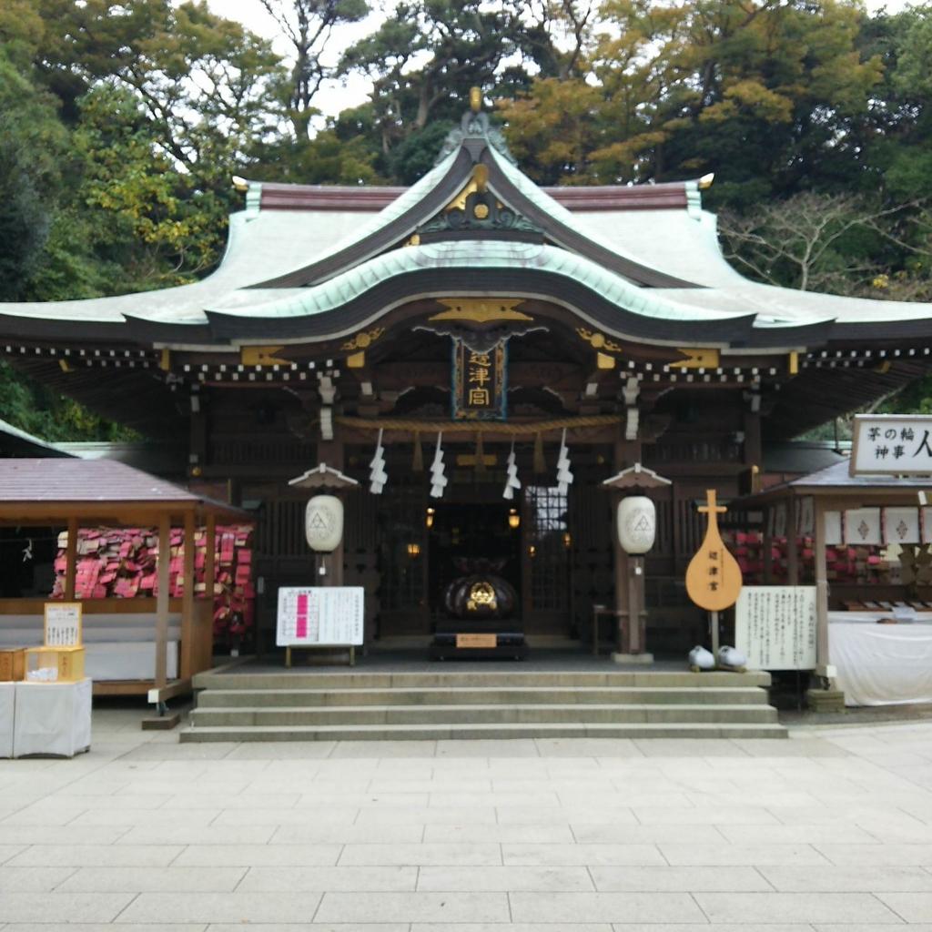 江ノ島 江ノ島神社 ご利益パワースポットで御朱印