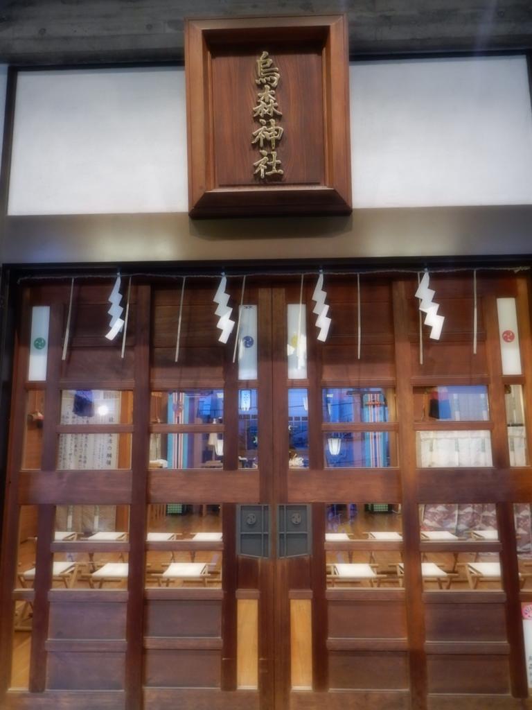 烏森神社 浜離宮 ご利益パワースポットで御朱印