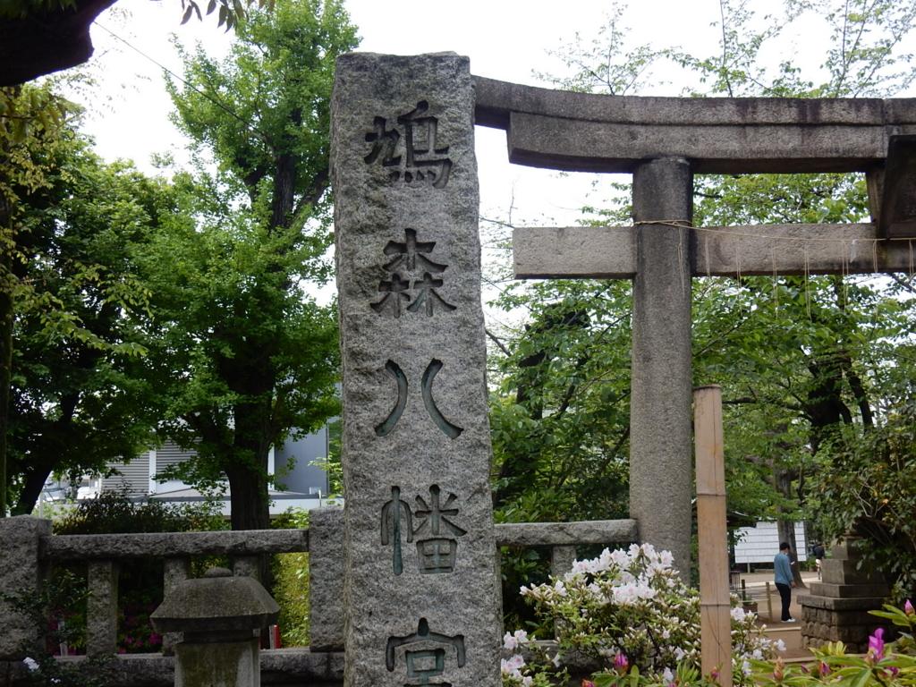 千駄ヶ谷 鳩森神社 ご利益パワースポットで御朱印