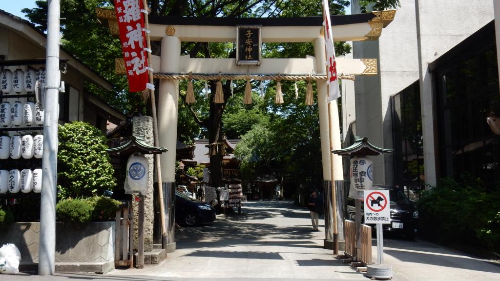 八王子 子安神社 ご利益パワースポットで御朱印