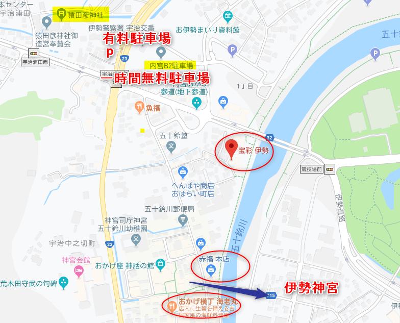猿田彦神社周辺地図