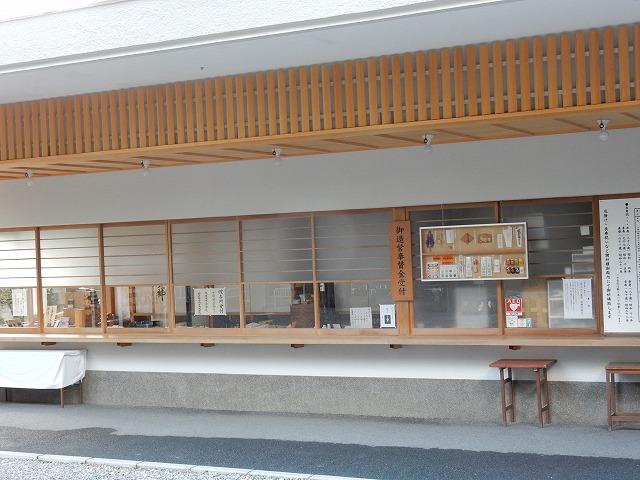 猿田彦神社社務所