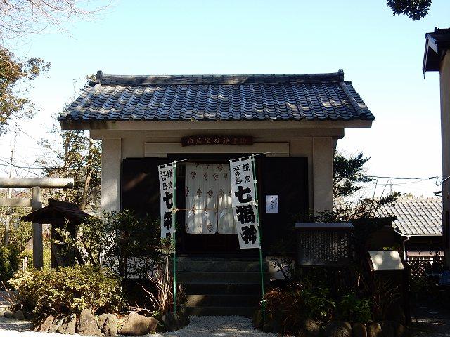 御霊神社 鎌倉七福神