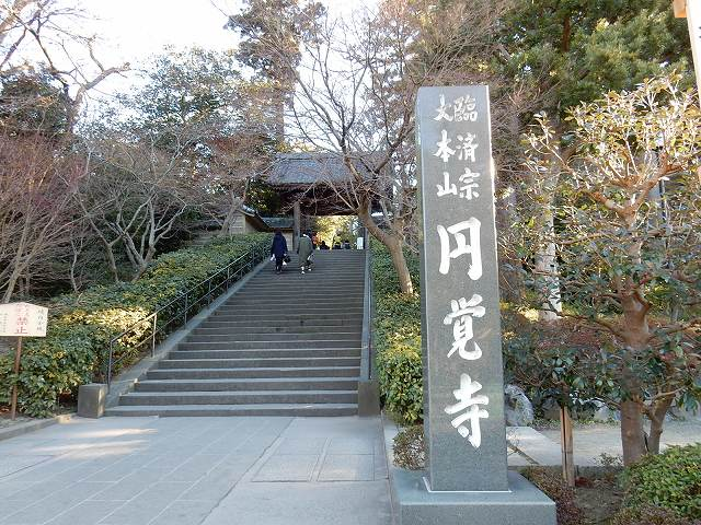 円覚寺入り口石段