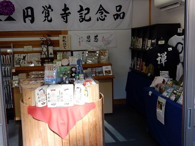 円覚寺売店