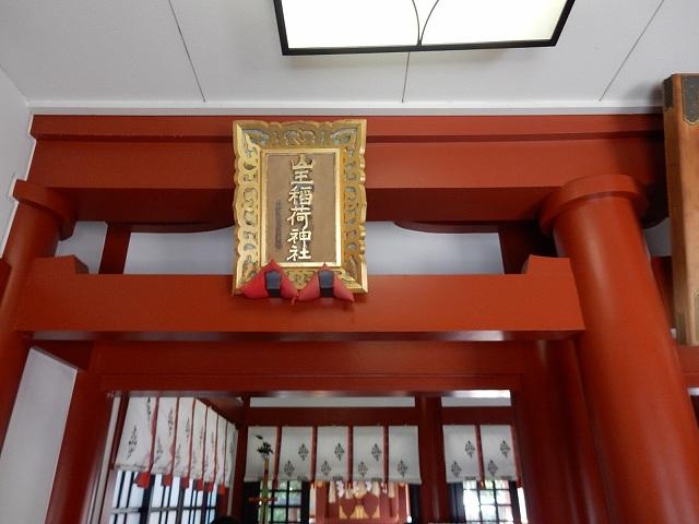 日枝神社末社山王稲荷神社
